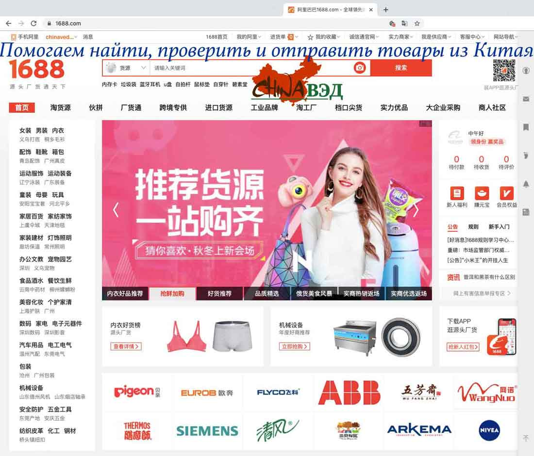 Китайские Электронные Интернет Магазины